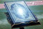 Луч Корана