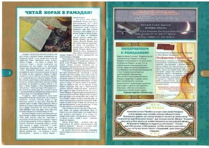 Халяль-гид, июль 2013,2-3 стр.