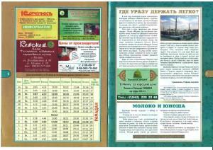 Халяль-гид, июль 2013,6-7 стр.