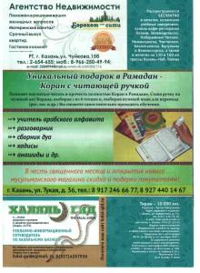 Халяль-гид, июль 2013,8 стр.